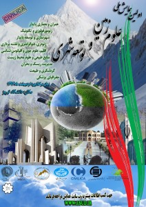 hamayesh1394