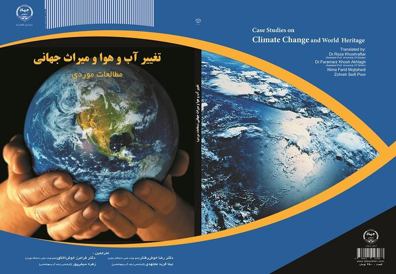 تغییرات آب و هوایی و میراث جهانی