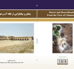 فهرست کتاب بیابان و بیابان زایی از دیدگاه آب و هواشناسی