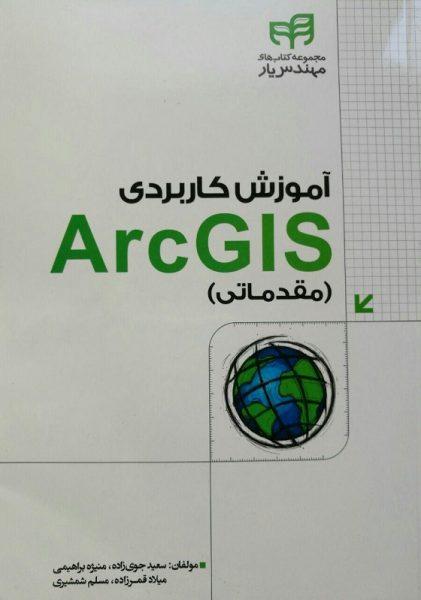 کتاب ArcGIS