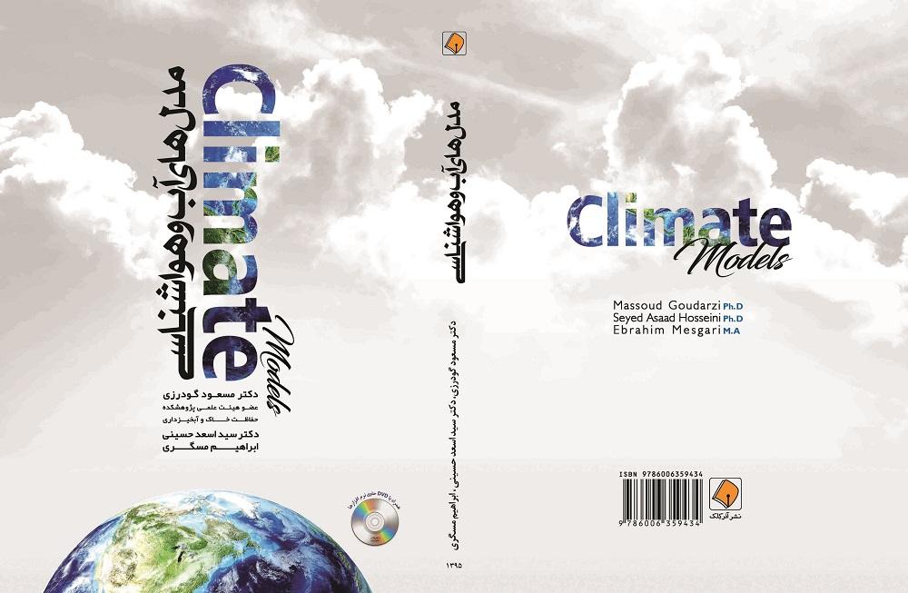 مدل های آب و هواشناسی