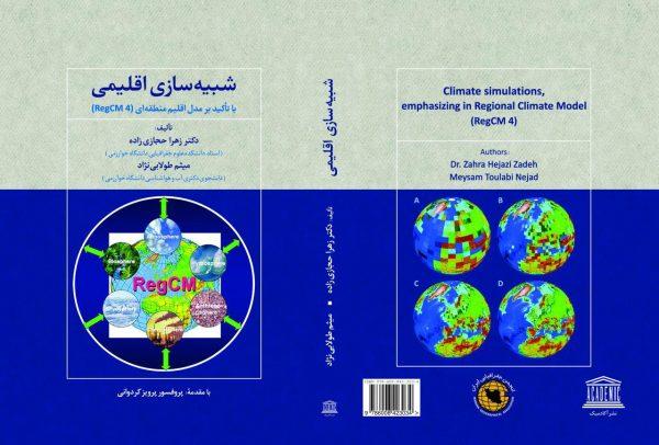 کتاب RegCM