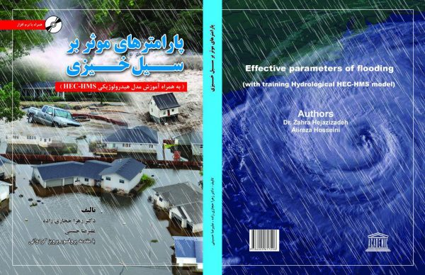 جلد کتاب پارامترهای مؤثر بر سیل